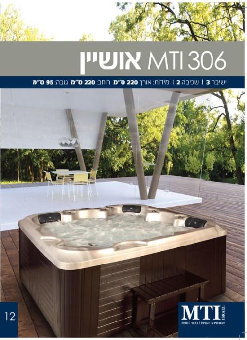 נפלאות MTI Israel - ספא ג'קוזי לגינה MTI-306 אושיין 220X220 RX-69